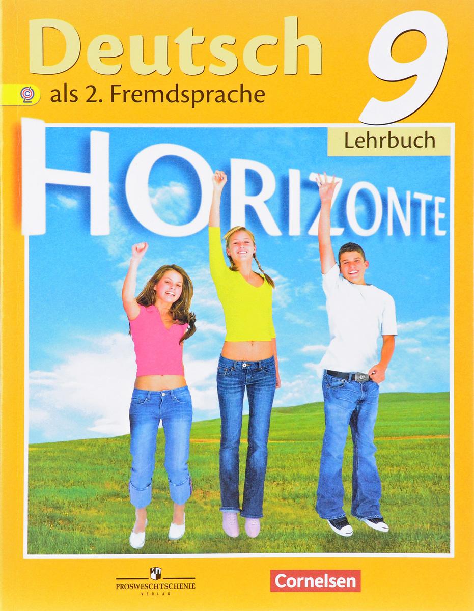 Deutsch als 2. Fremdsprache 9: Lehrbuch / Немецкий язык. Второй иностранный язык. 9 класс. Учебник  #1