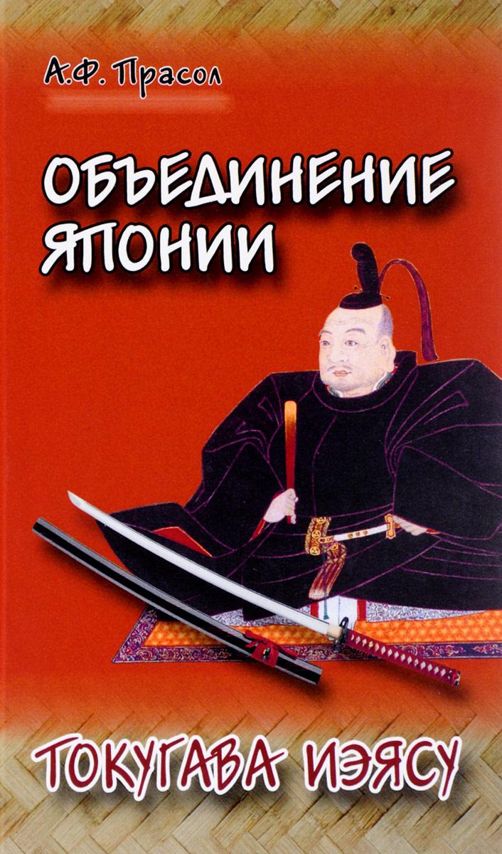 Объединение Японии. Токугава Иэясу | Прасол Александр Федорович  #1