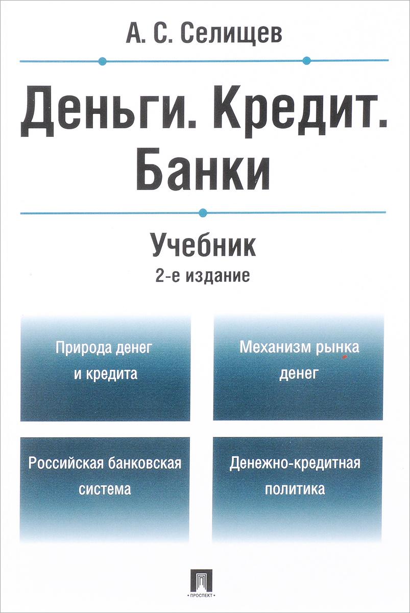 Деньги. Кредит. Банки. Учебник | Селищев Александр Сергеевич  #1