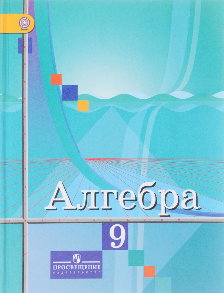 Алгебра. 9 класс. Учебник | Колягин Юрий Михайлович, Федорова Надежда Евгеньевна  #1