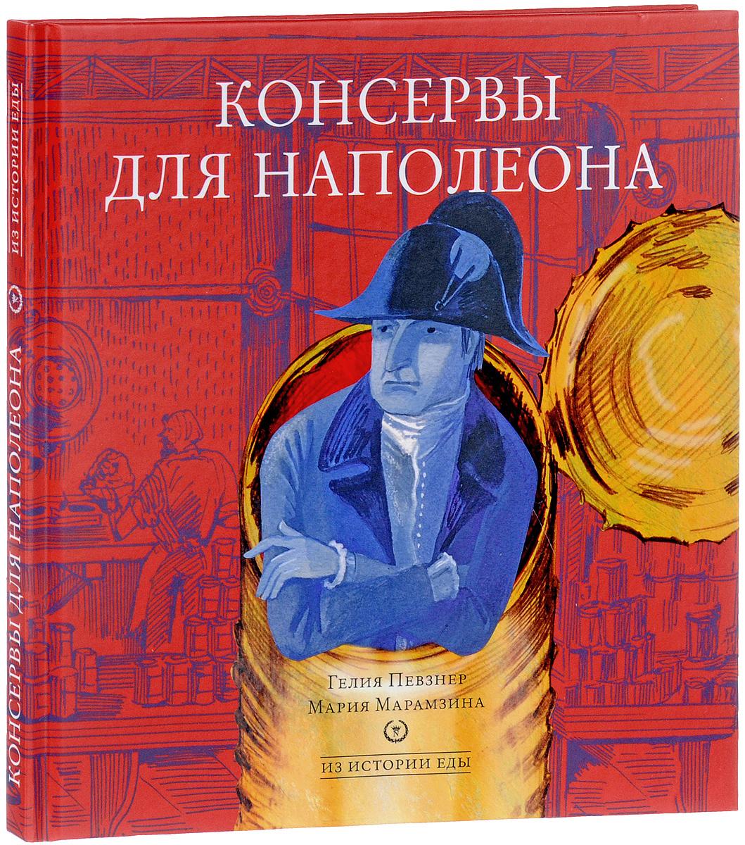 Консервы для Наполеона | Марамзина Мария, Певзнер Гелия  #1