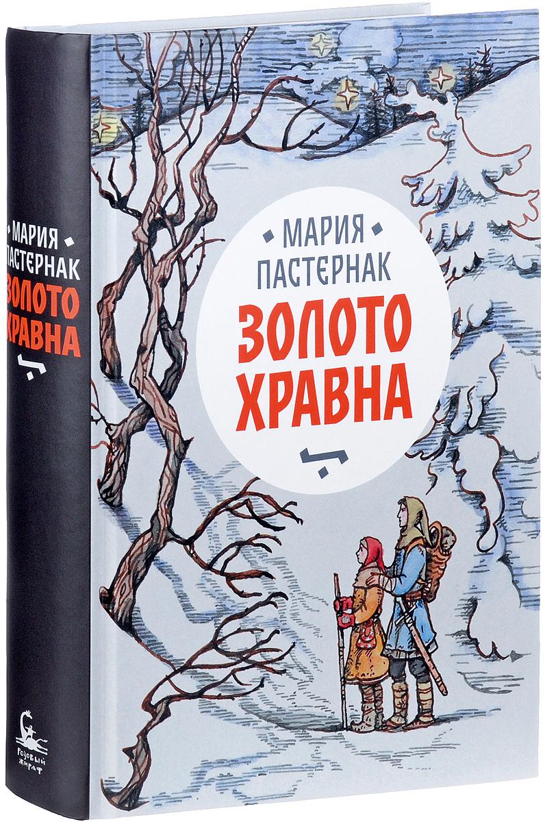 Золото Хравна   Пастернак Мария Вячеславовна #1