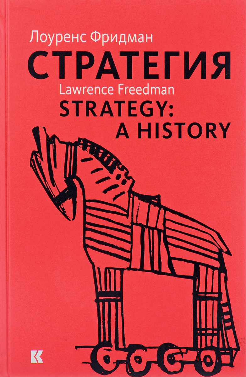 Стратегия. Война, революция, бизнес | Фридман Лоуренс Дж.  #1