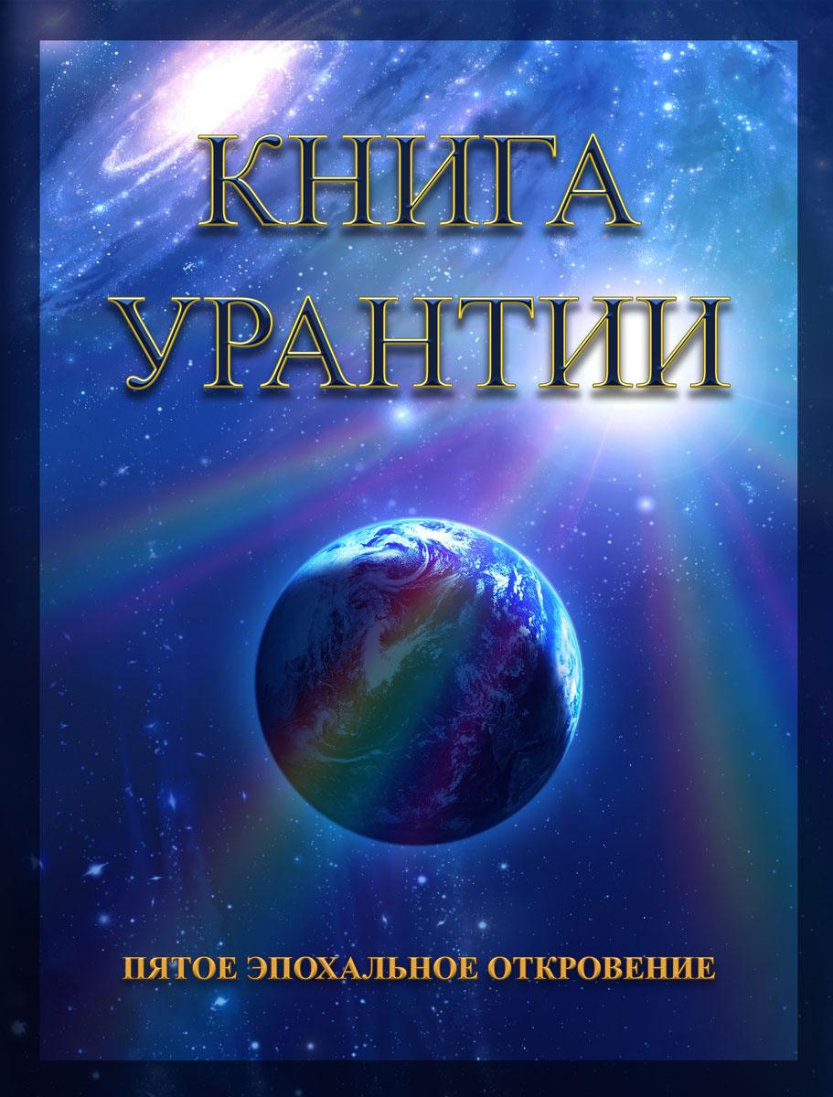Книга Урантии. Пятое эпохальное откровение #1