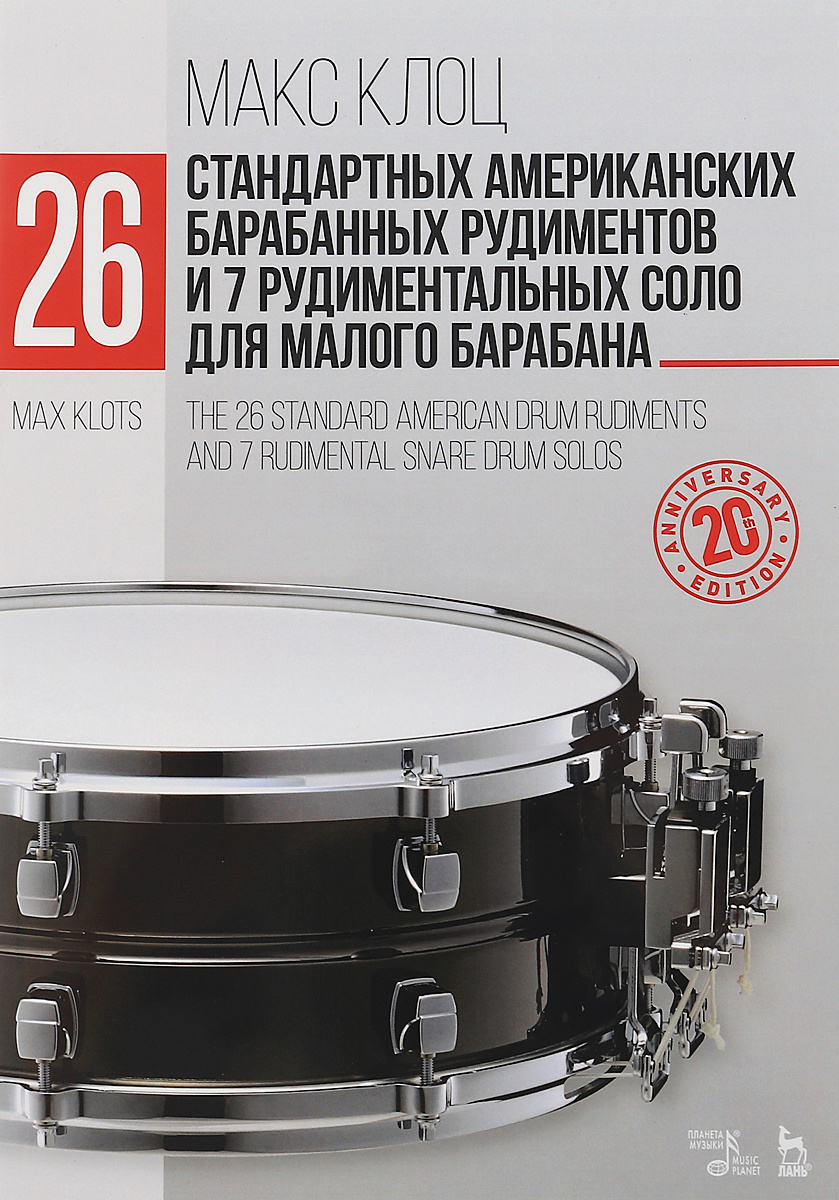 26 стандартных американских барабанных рудиментов и 7 рудиментальных соло для малого барабана. Учебное #1