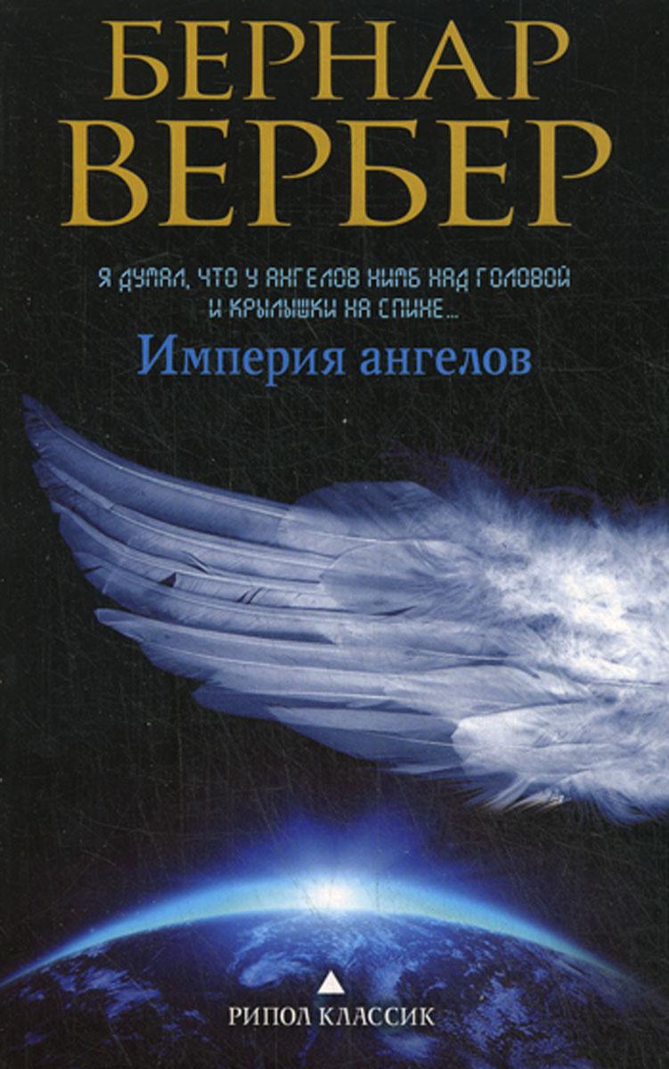Империя ангелов | Вербер Бернар #1