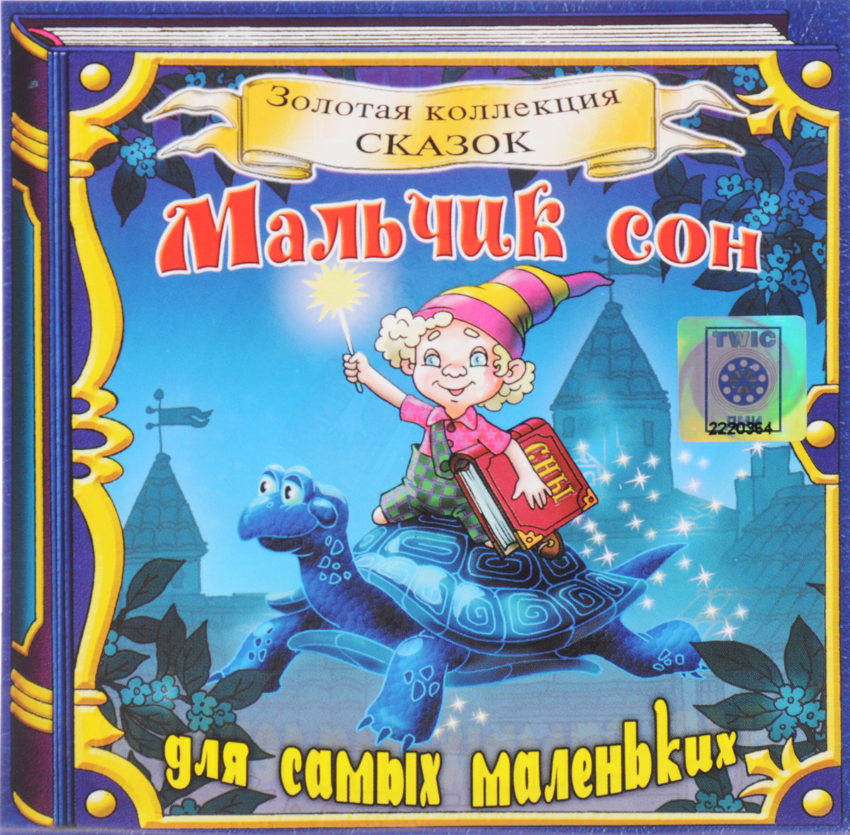 Мальчик сон (аудиокнига CD)   Онисимова Оксана Игоревна #1