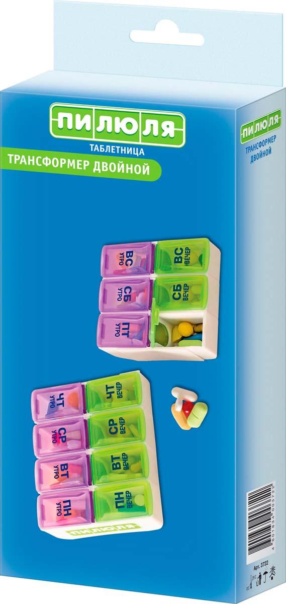 Пилюля Таблетница на неделю Трансформер двойной #1