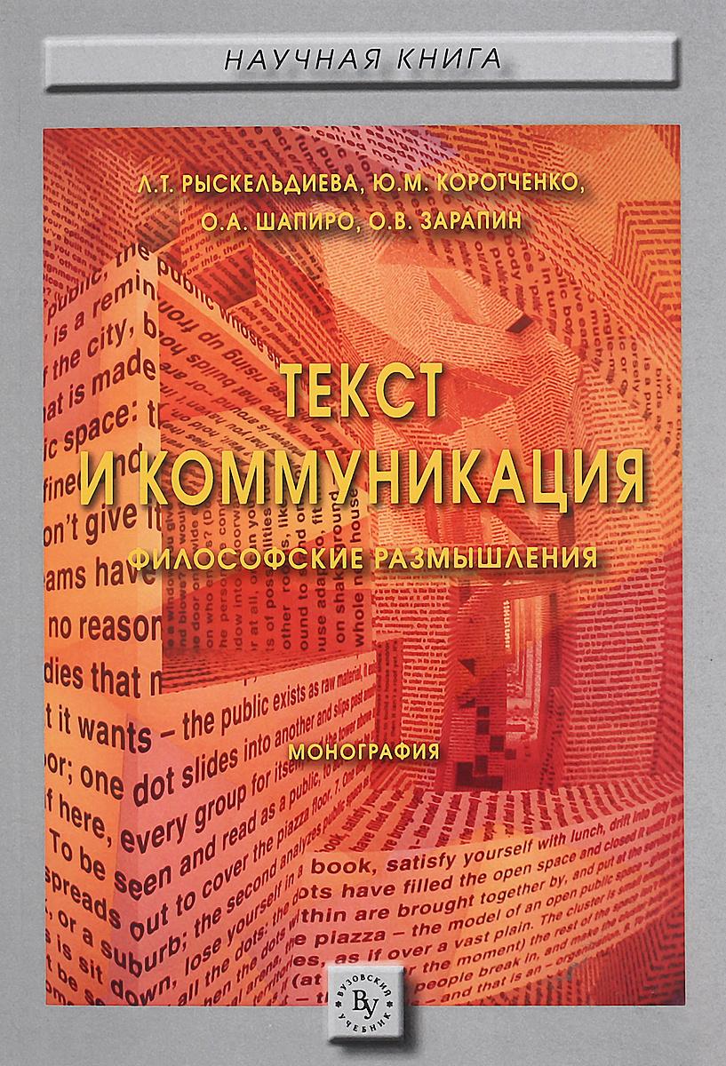 Текст и коммуникация (философские размышления). Монография | Рыскельдиева Л. Т., Коротченко Ю. М.  #1