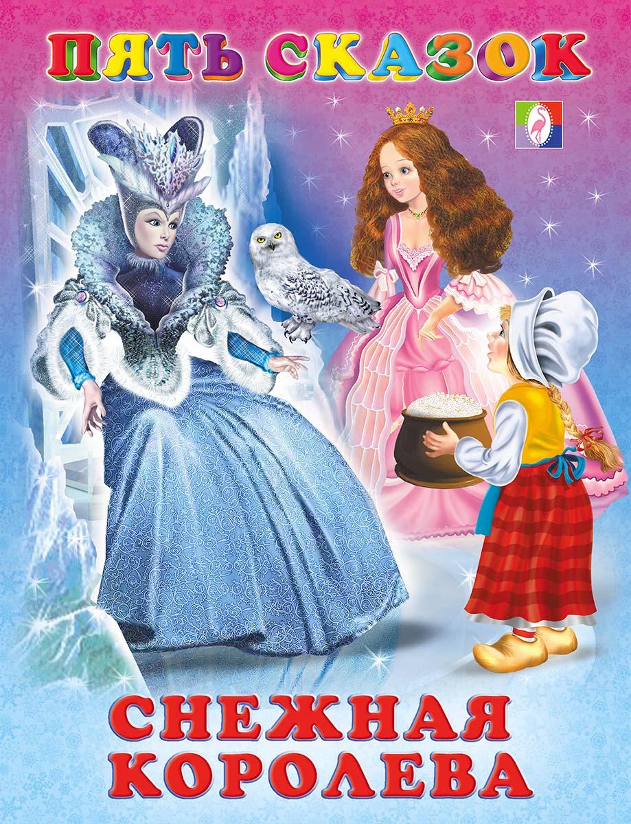 Снежная королева #1