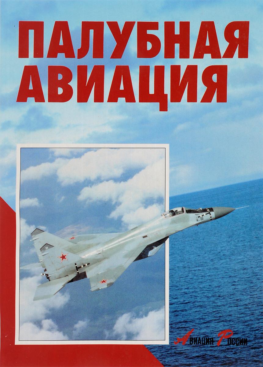 Палубная авиация #1