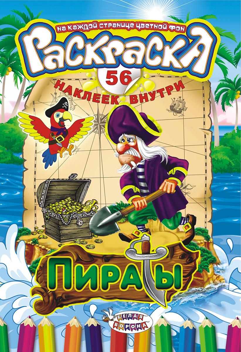 ЛиС Раскраска с наклейками А5 Пираты