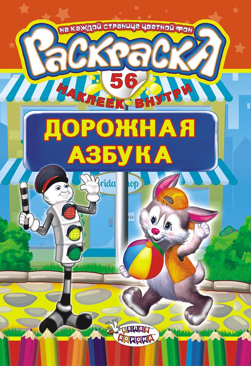 ЛиС Раскраска с наклейками А5 Дорожная азбука — купить в ...