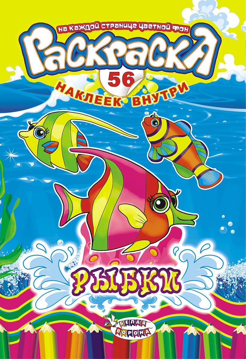 ЛиС Раскраска с наклейками А5 Рыбки