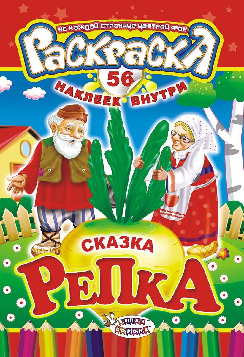 ЛиС Раскраска с наклейками А5 Сказки Репка