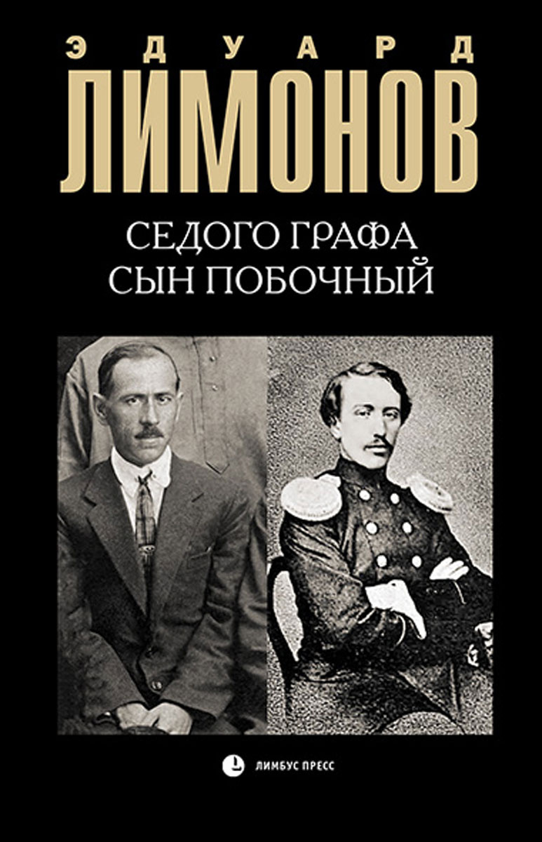Седого графа сын побочный | Лимонов Эдуард Вениаминович  #1