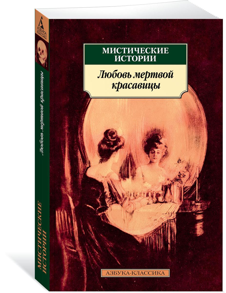 Мистические истории. Любовь мертвой красавицы #1