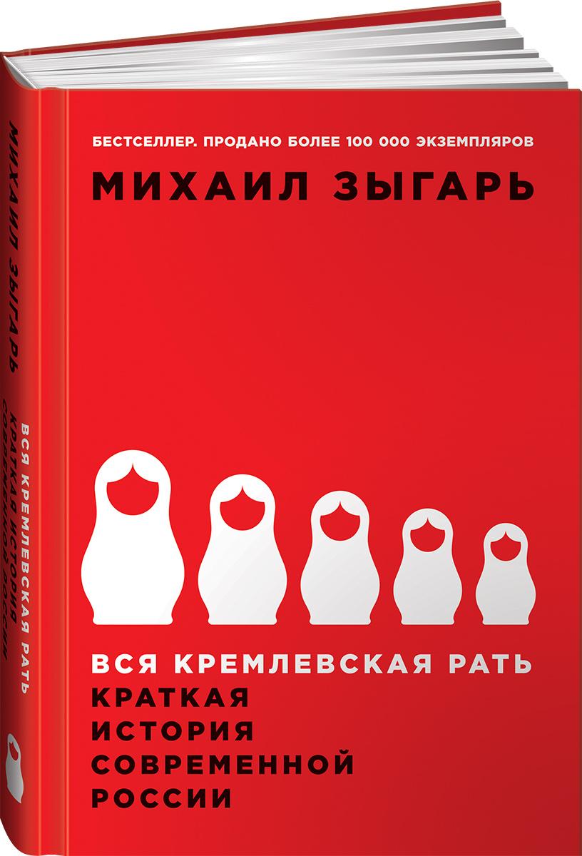 Вся кремлевская рать. Краткая история современной России | Зыгарь Михаил Викторович  #1