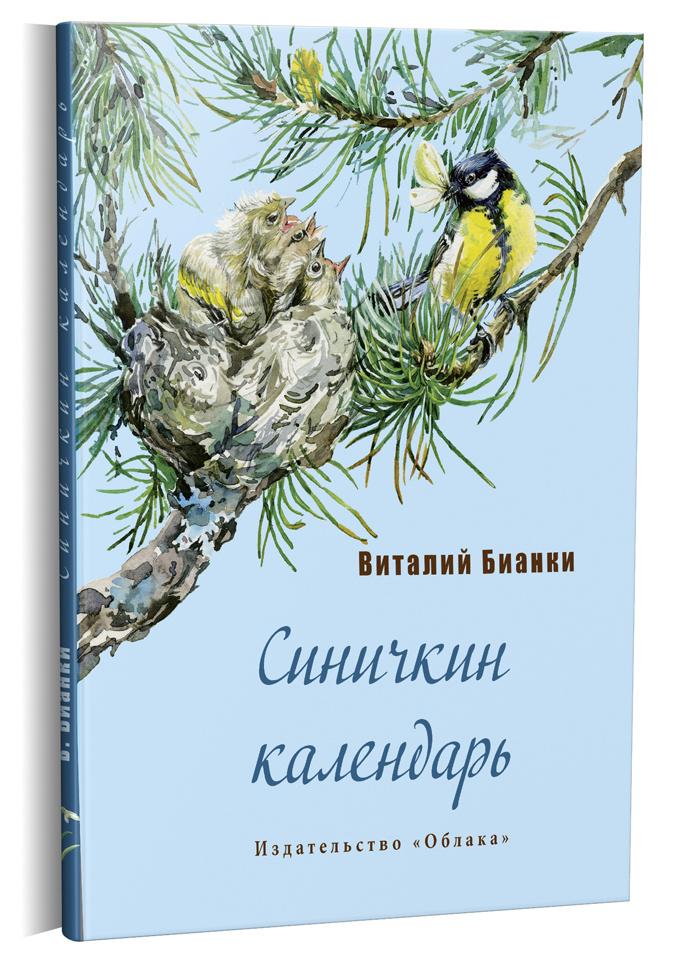 Синичкин календарь   Бианки Виталий Валентинович #1