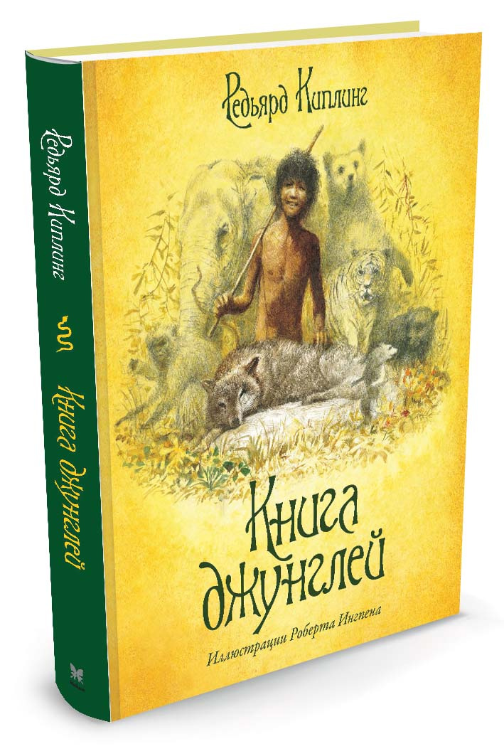 Книга джунглей | Киплинг Редьярд Джозеф #1