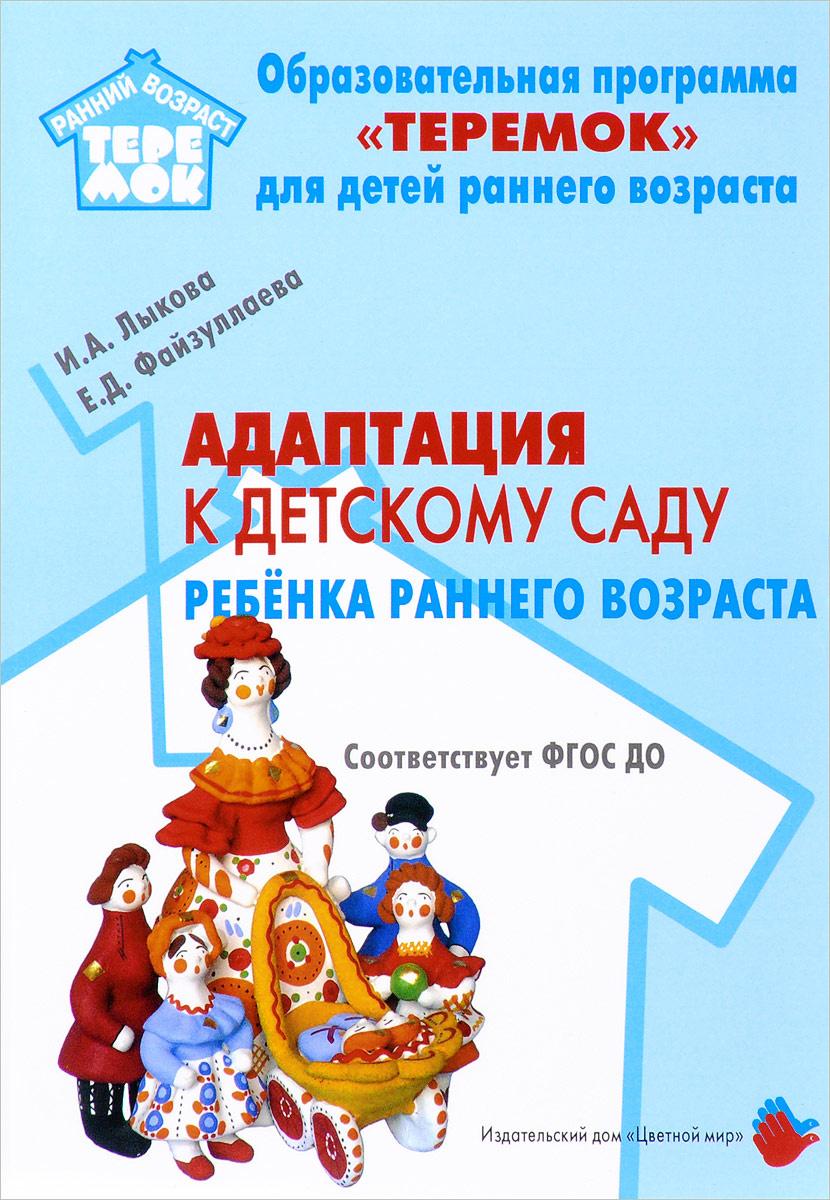 Адаптация к детскому саду ребёнка раннего возраста | Файзуллаева Елена Дмитриевна, Лыкова Ирина Александровна #1