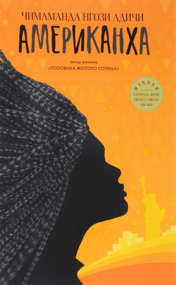 Американха | Адичи Чимаманда Нгози #1
