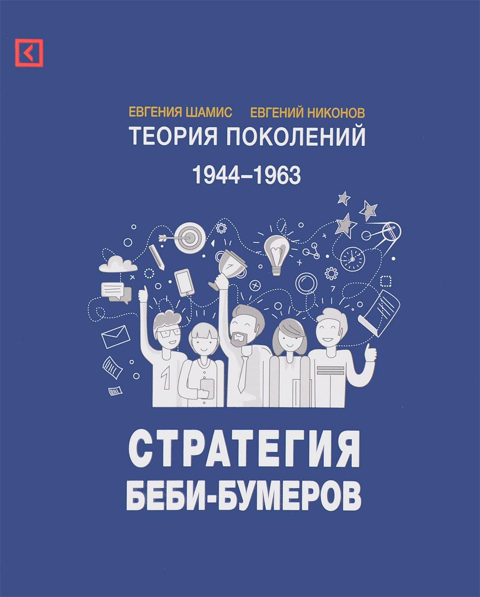 Теория поколений. Стратегия Беби-Бумеров | Шамис Евгения, Никонов Евгений Леонидович  #1