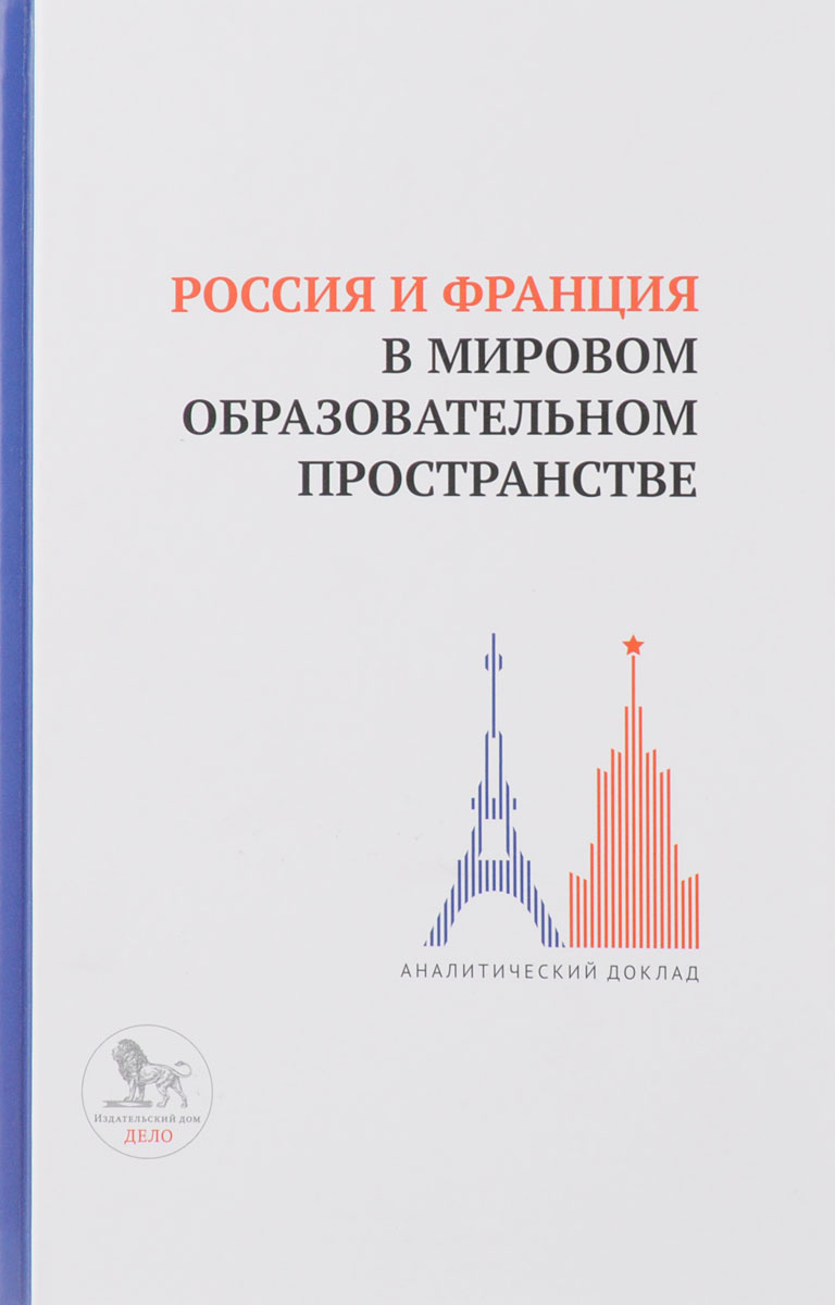 Россия и Франция в мировом образовательном пространстве. Аналитический доклад  #1