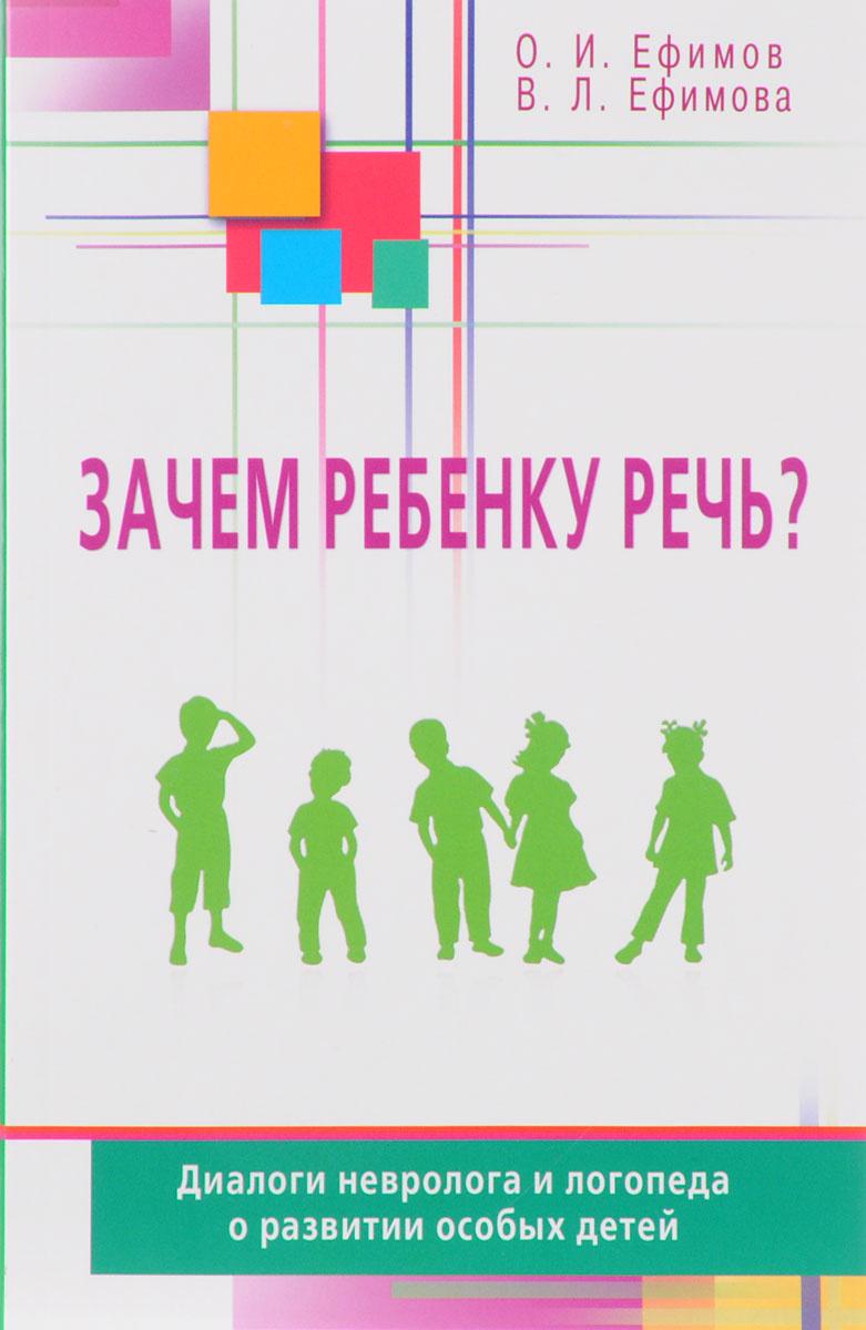Зачем ребенку речь?Диалоги невролога и логопеда о развитии особых детей | Ефимова Виктория Леонидовна, #1