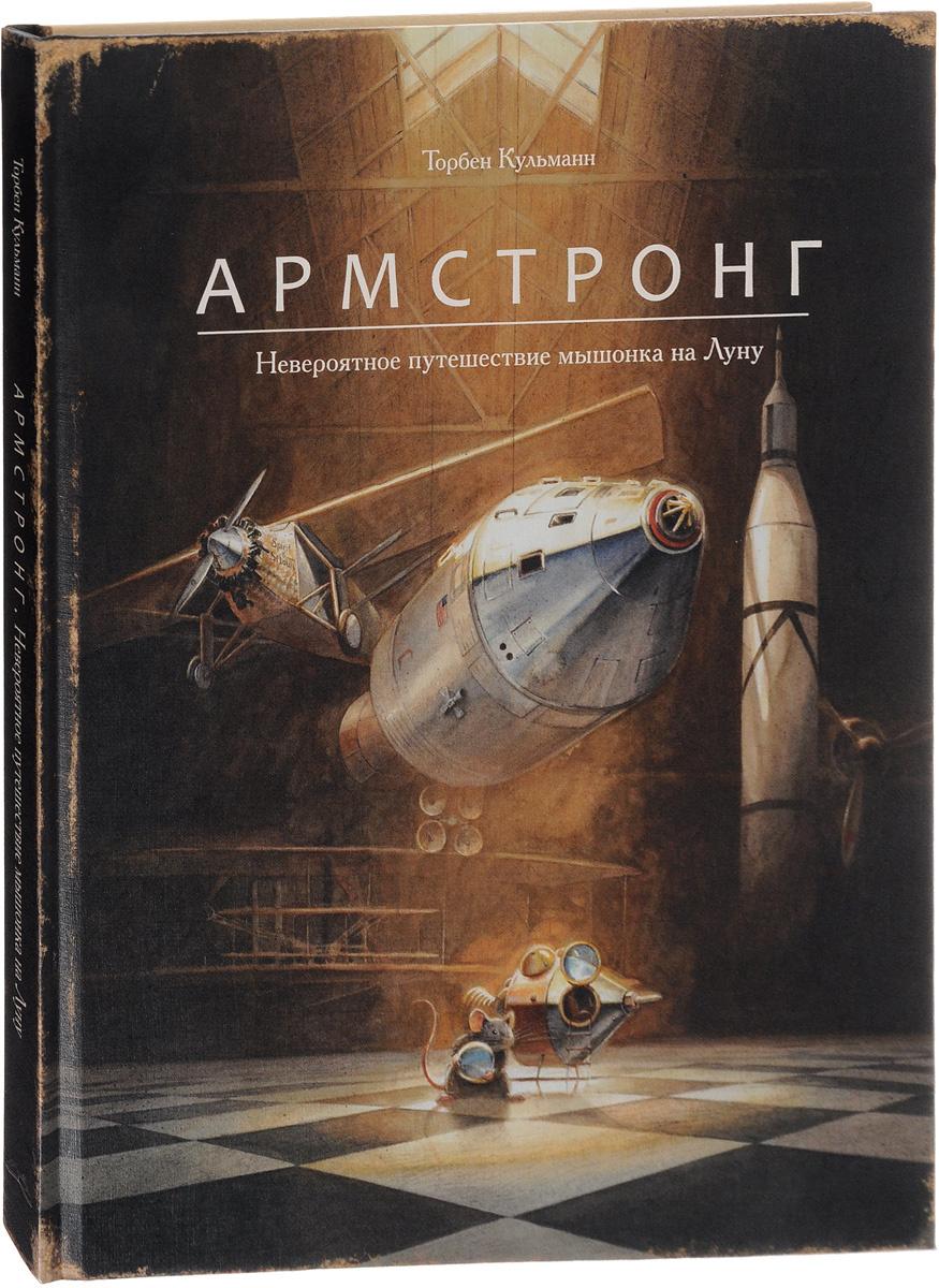 Армстронг. Невероятное путешествие мышонка на Луну | Кульманн Торбен  #1