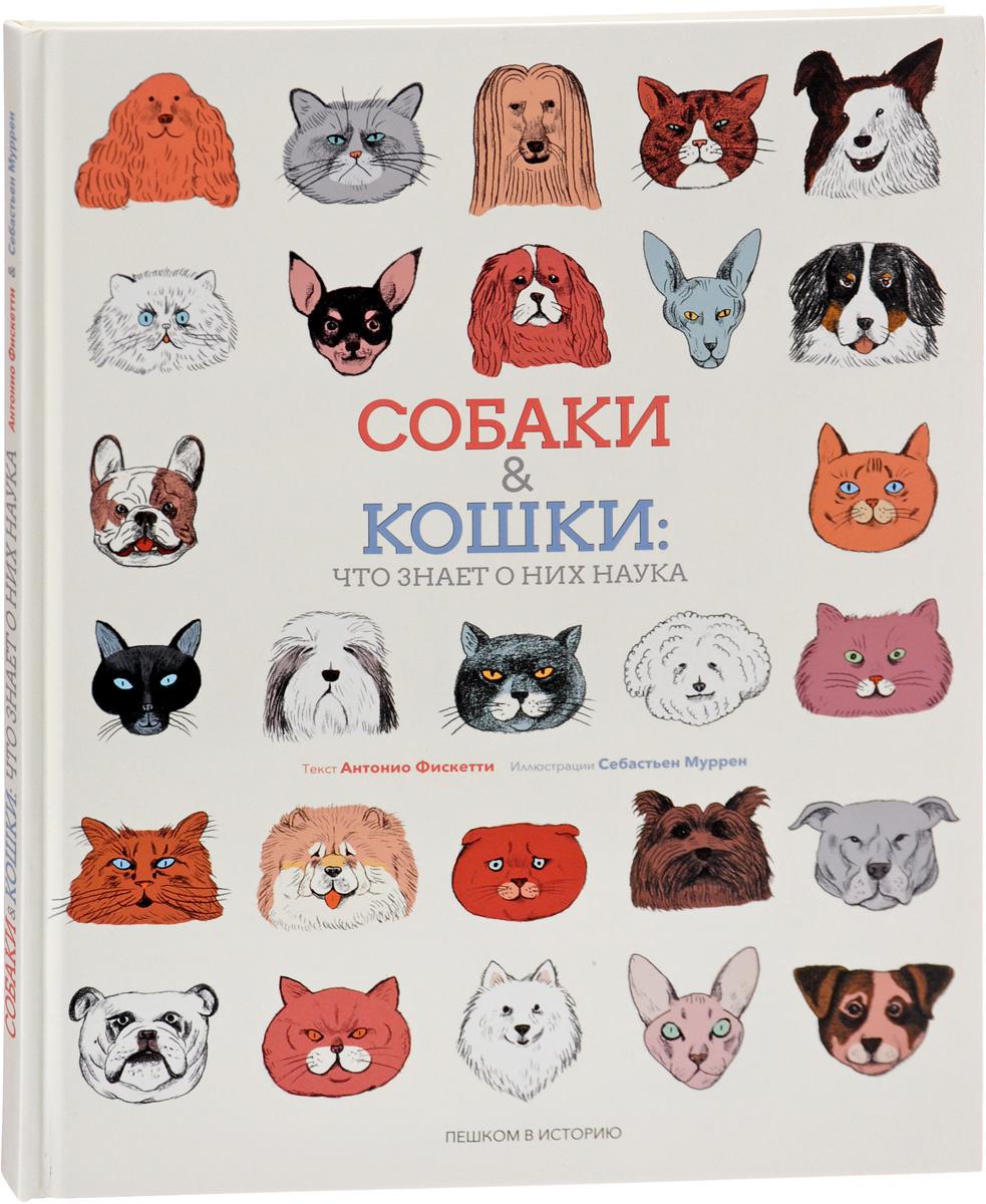 Собаки и кошки. Что знает о них наука | Фискетти Антонио  #1