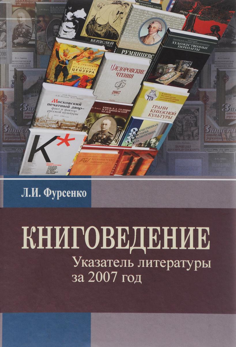 Книговедение. Указатель литературы за 2007 год | Фурсенко Леонид Иванович  #1