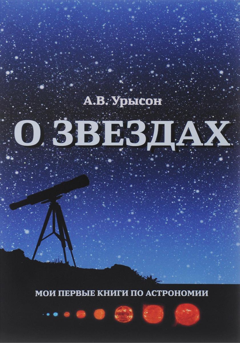 О звёздах | Урысон Анна Владимировна #1