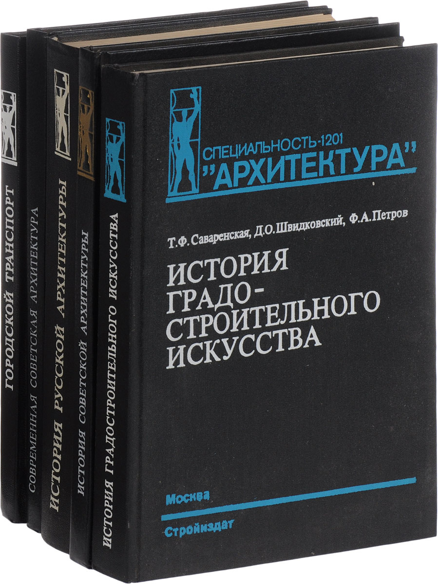 """Специальность """"Архитектура"""" (комплект из 5 книг) #1"""