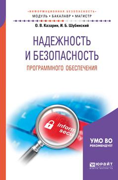 Надежность и безопасность программного обеспечения. Учебное пособие для бакалавриата и магистратуры   #1
