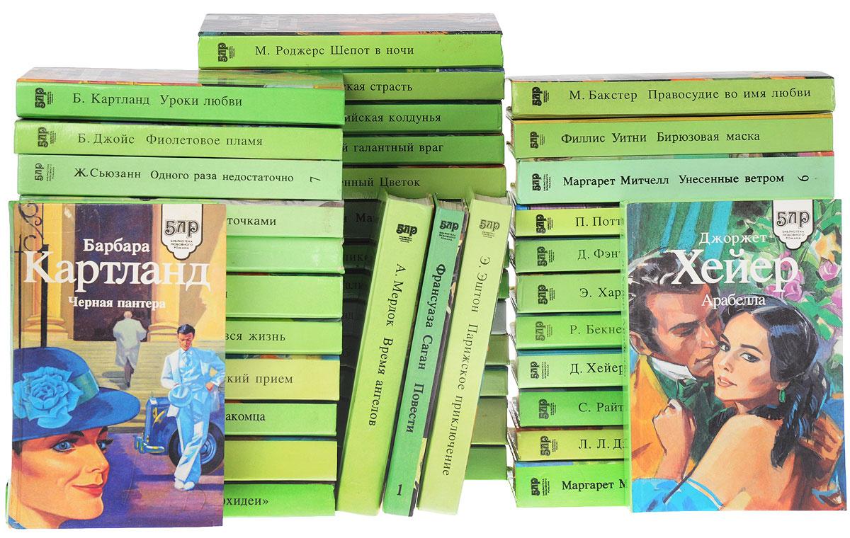 Библиотека любовного романа (комплект из 40 книг) #1