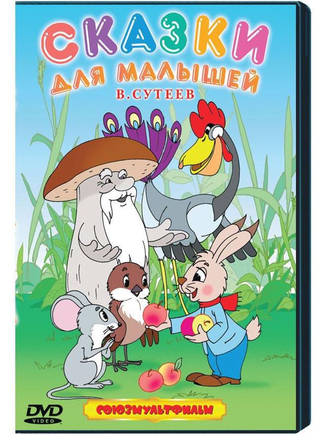 Сказки для малышей. В. Сутеев #1