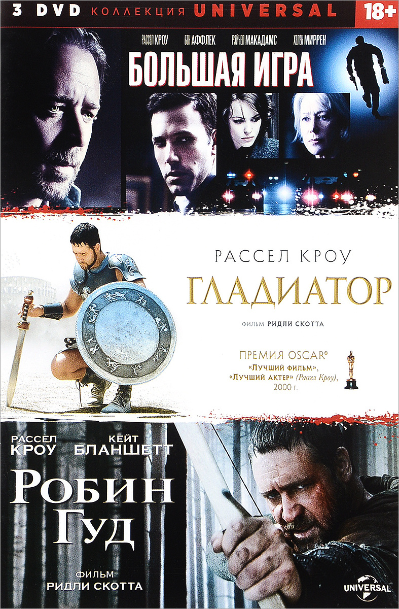 Коллекция фильмов Universal: Большая игра / Гладиатор / Робин Гуд (3 DVD)  #1
