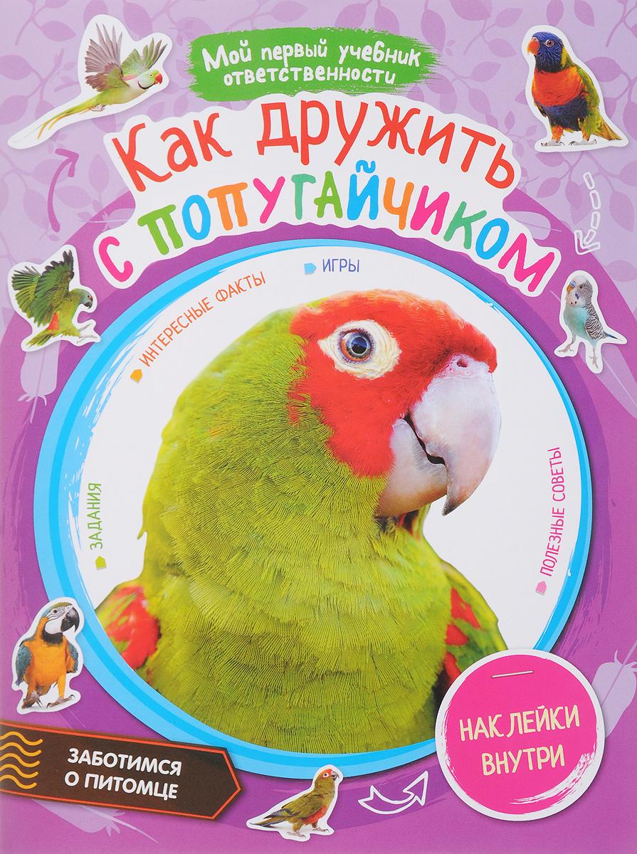 Как дружить с попугайчиком (+ наклейки) #1