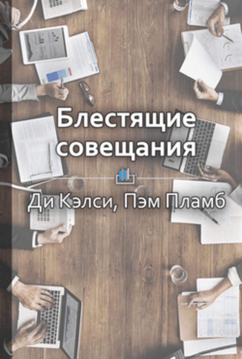 Блестящие совещания Правила эффективной групповой работы Ди Келси Пэм Пламб