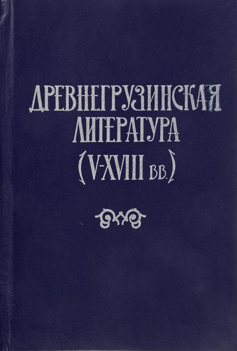 Древнегрузинская литература (V-XVIIIвв) #1
