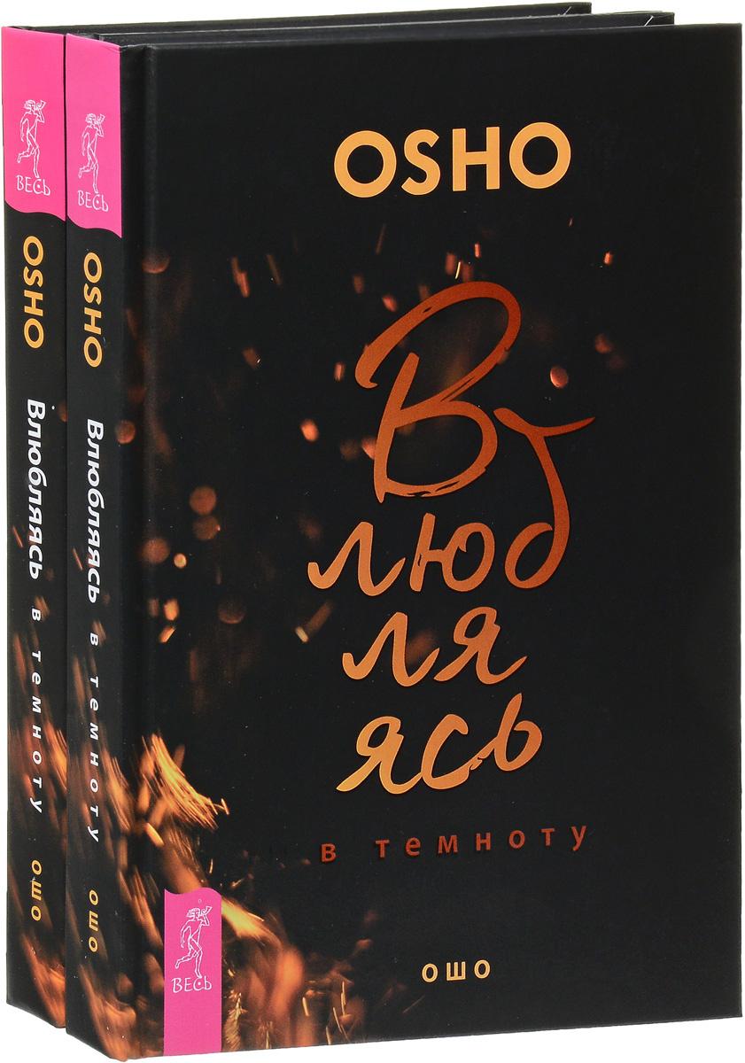 Влюбляясь в темноту (комплект из 2 книг) | Ошо Раджниш #1