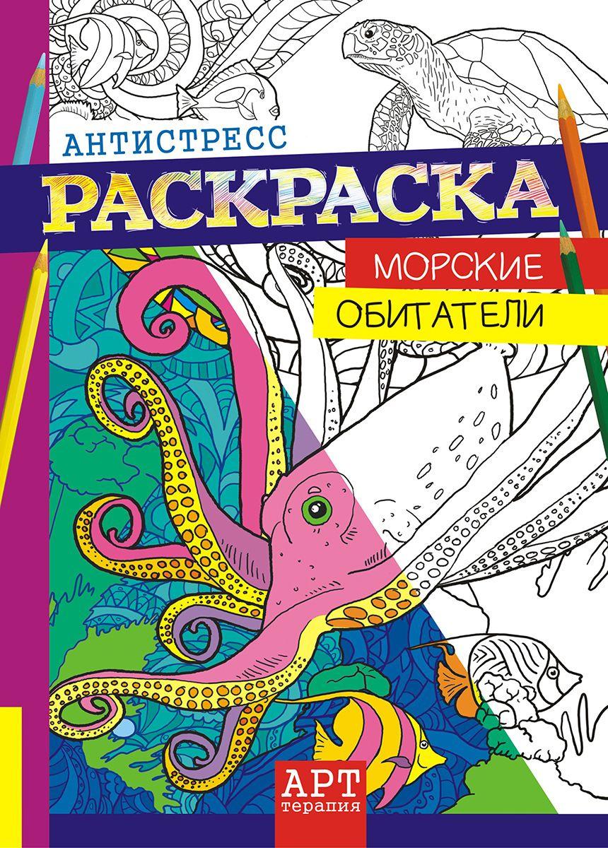ЛиС Раскраска-Антистресс Морские обитатели