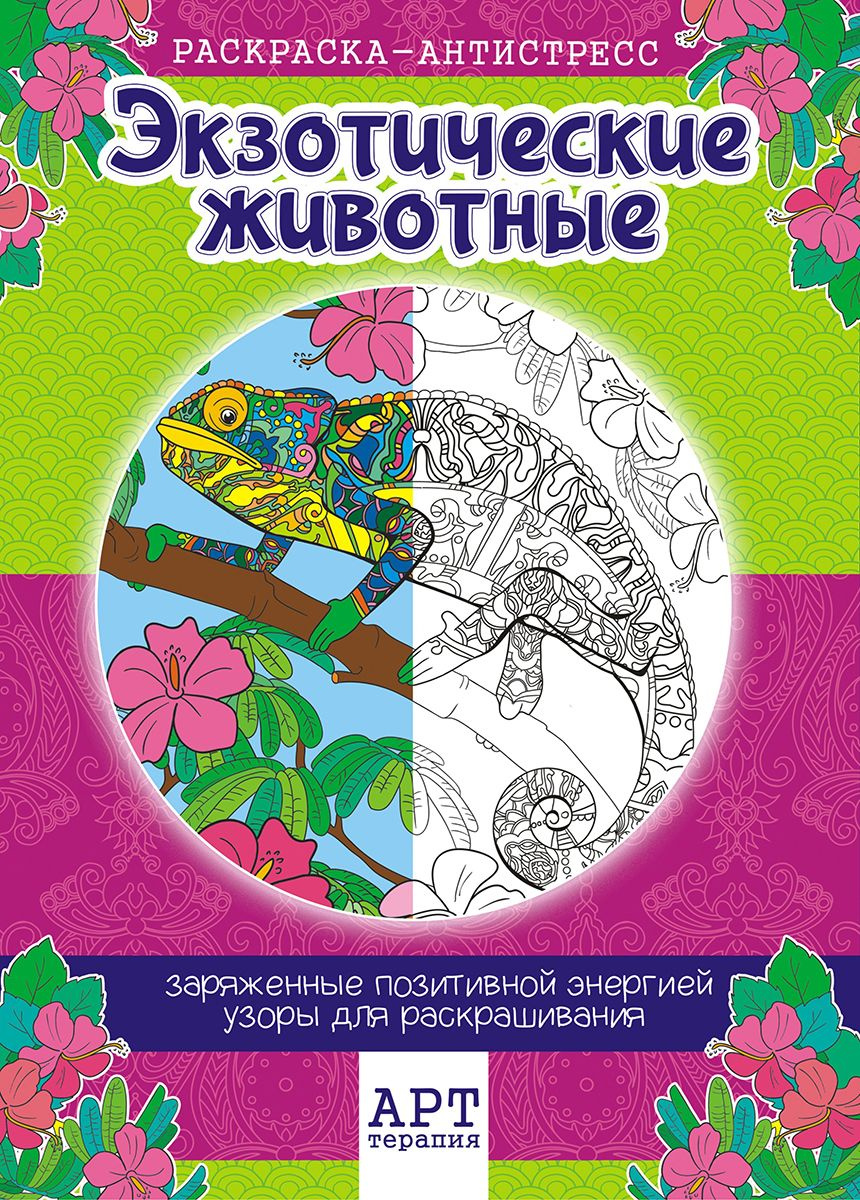 ЛиС Раскраска-Антистресс Экзотические животные РКСА-005