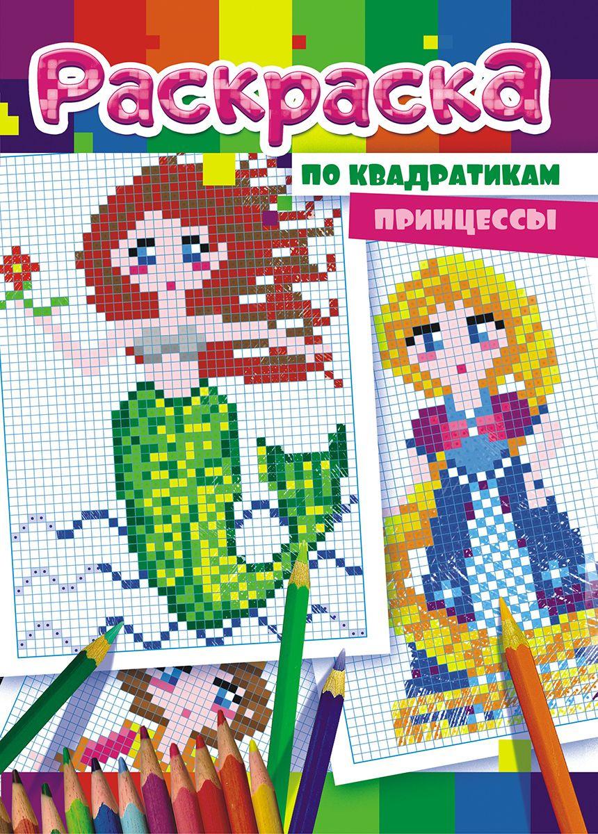 Раскраска по точкам Принцессы формат А4 РКСТ-001 — купить ...