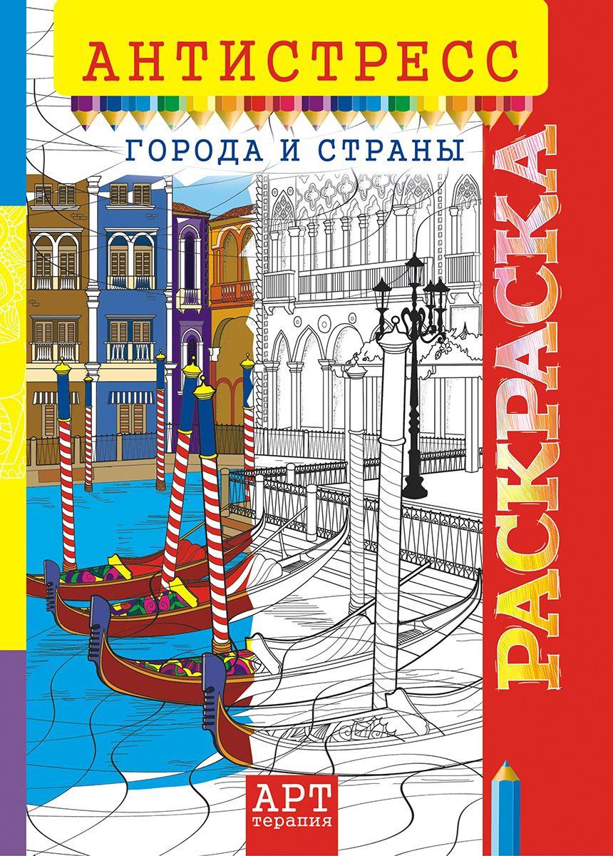 ЛиС Раскраска-Антистресс Города РКСА-013 — купить в ...