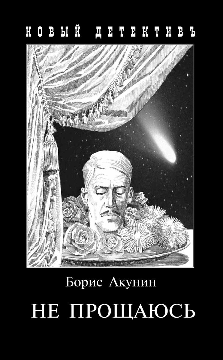 Не прощаюсь. Приключения Эраста Фандорина в XX веке. Часть 2 | Борис Акунин  #1