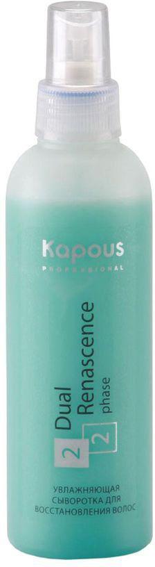 Kapous Professional Увлажняющая сыворотка Dual Renascence 2phase 200 мл #1