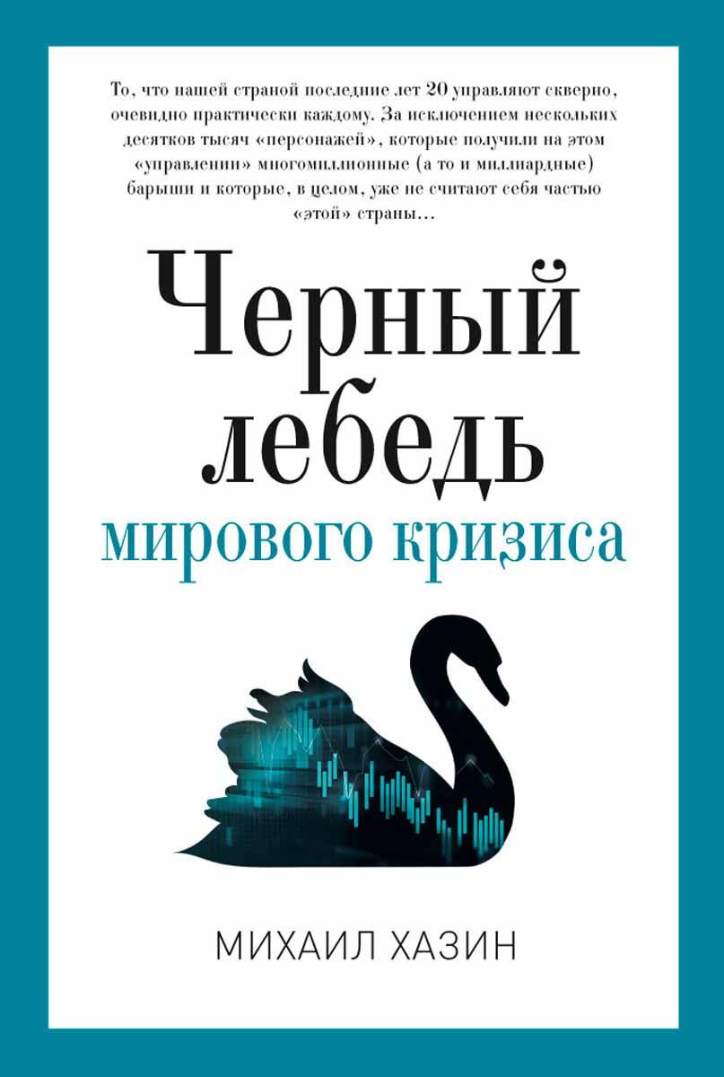 Черный лебедь мирового кризиса | Хазин Михаил Леонидович  #1