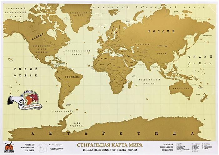 """Стиральная карта мира """"Expedition"""" #1"""